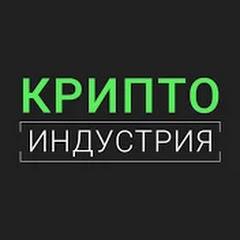 КРИПТО ИНДУСТРИЯ