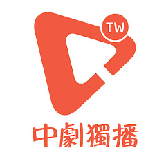 中劇獨播 - 東南亞頻道