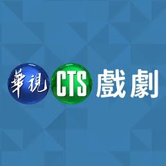 華視戲劇頻道