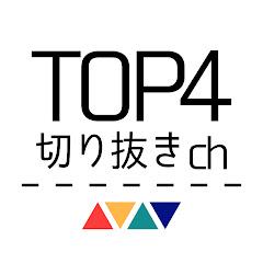 TOP4切り抜きチャンネル
