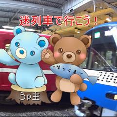 Aoki'sCH【迷列車・鉄道模型Nゲージ・鉄道旅行】