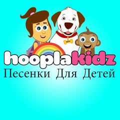 HooplaKidz песенки для детей