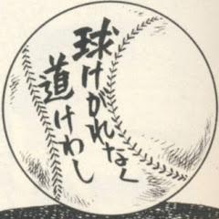 昭和な野球小僧
