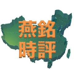 燕銘時評中南海內幕與中國變局