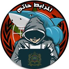 Requin info : حاتم المرابط