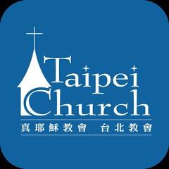 真耶穌教會台北教會直播頻道