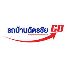 รถบ้านคุณฉัตรชัย รถมือสอง อันดับ1 ในประเทศไทย