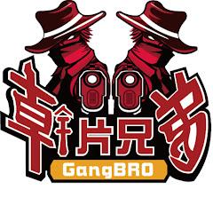 幹片兄弟 GangBro