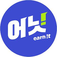 어닛 earn it