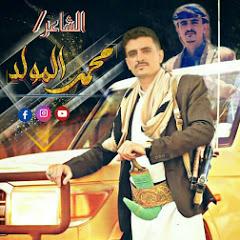 قناة الشاعر محمد المولد
