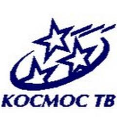 Космос ТВ