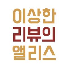 이상한리뷰의앨리스