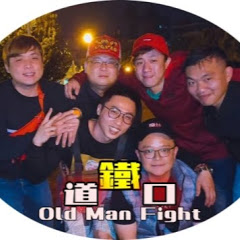 鐵道口Old Man Fight