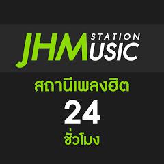 JHMusicStation : สถานีเพลงฮิต