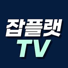 잡플랫TV