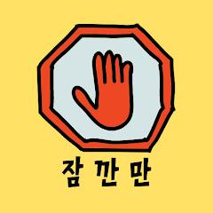 잠깐만TV - 주작감별사