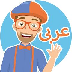 Blippi Arabic - برنامج بليبي كرتون اطفال
