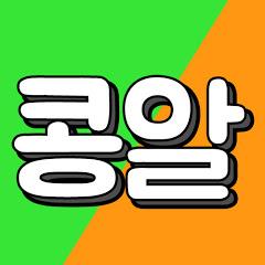 [KongAlTube]콩알튜브