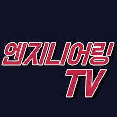 엔지니어링TV