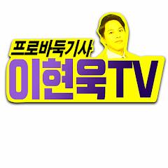 이현욱TV[프로바둑기사]