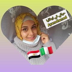 Aya Mohamed حياتي في ايطاليا