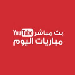 مباريات اليوم بث مباشر - يلا شووت