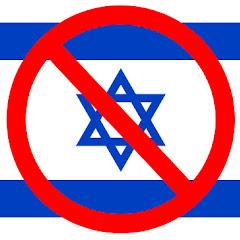كارهي اسرائيل