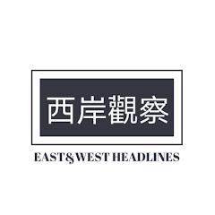 西岸觀察 East & West Headlines