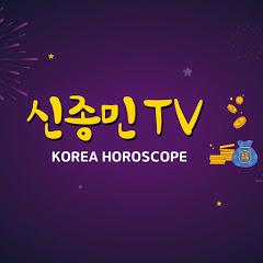 신종민TV 운세,타로,점성술