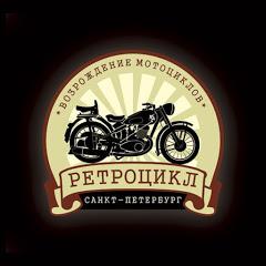 Мотоателье РЕТРОЦИКЛ - реставрация мотоциклов