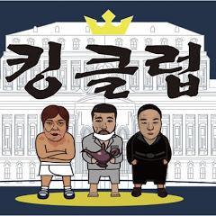 킹클럽KingClub