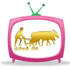 खेतीबाड़ी टीवी