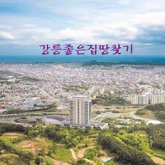 강릉리더스공인중개사033-642-2830