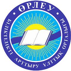 Образовательный канал Өрлеу