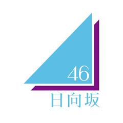 日向坂46 OFFICIAL YouTube CHANNEL