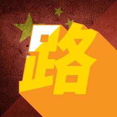 중국어로 [路]