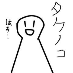 ニワトリ国家代表タケノコ