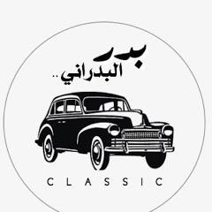 بدر البدراني CLASSIC
