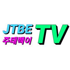 주태백이TV
