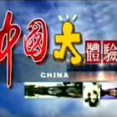 中國大體驗