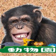 伝説のオコリザル Densetsu no Okorizaru