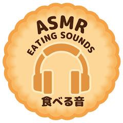 Ann Eating Sounds 食べる音アン