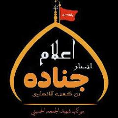 اعلام انصار جناده الانصاري
