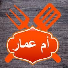 ام عمار للأكلات العراقيه