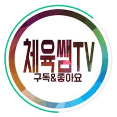 체육쌤 TV