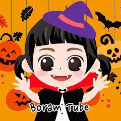 Boram Tube Hi