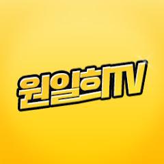 원일희TV