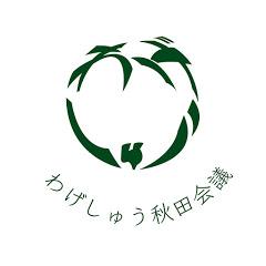 わげしゅう秋田会議
