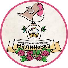 Кремовые цветы - Малиновка