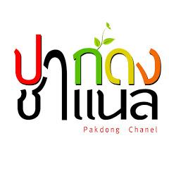 โต๋ ปากดง -Pakdong Chanel